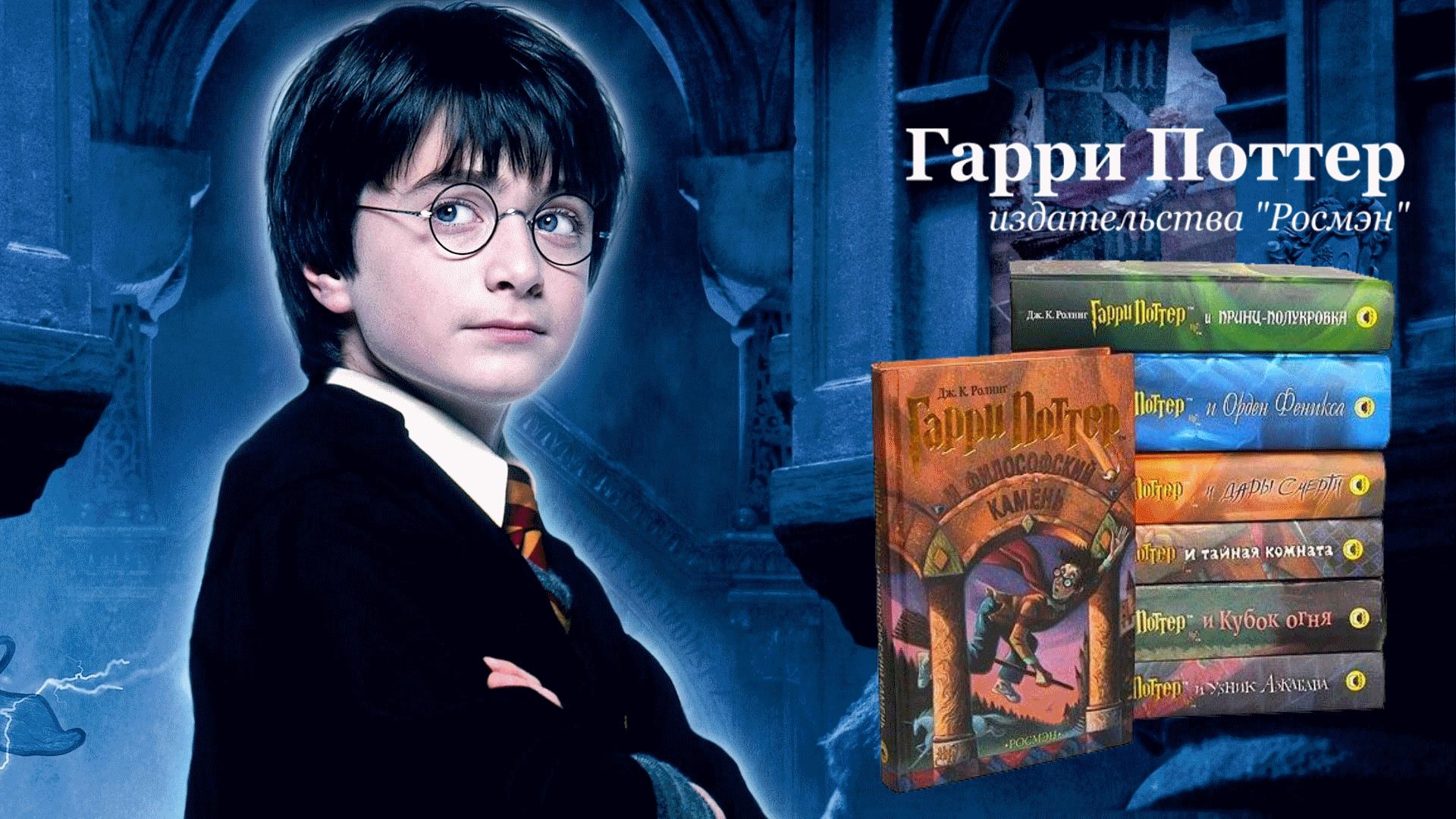 Интернет-магазин книг о Гарри Поттере